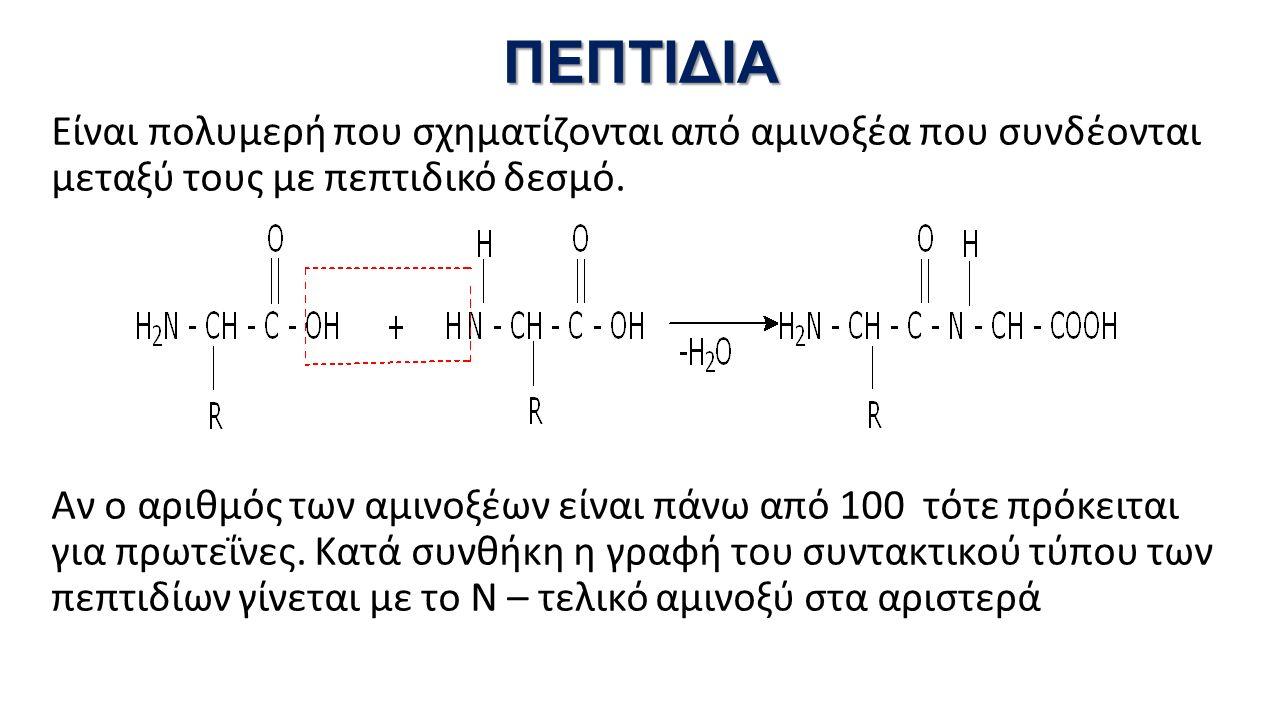 ΠΕΠΤΙΔΙΑ Είναι πολυμερή που σχηματίζονται από αμινοξέα που συνδέονται μεταξύ τους με πεπτιδικό δεσμό.