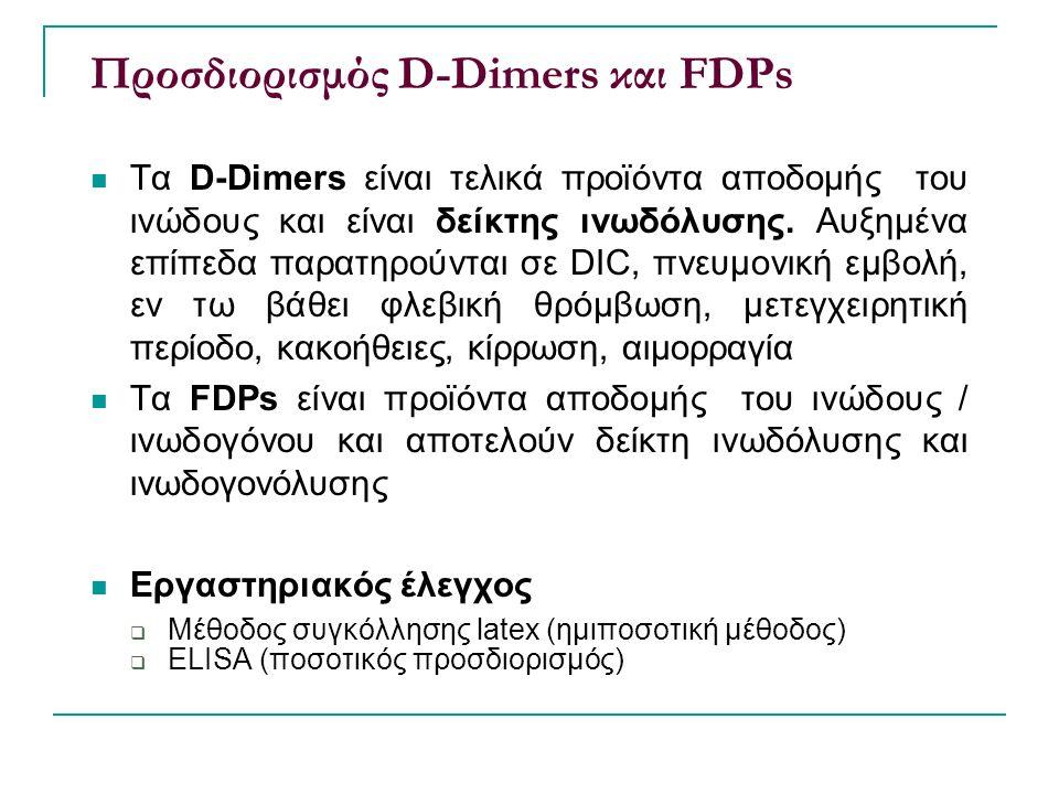 Προσδιορισμός D-Dimers και FDPs Τα D-Dimers είναι τελικά προϊόντα αποδομής του ινώδους και είναι δείκτης ινωδόλυσης.