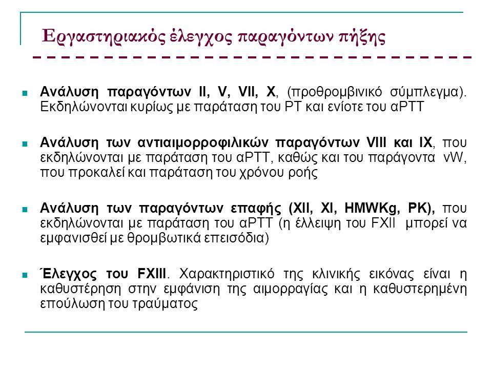 Εργαστηριακός έλεγχος παραγόντων πήξης Ανάλυση παραγόντων ΙΙ, V, VII, X, (προθρομβινικό σύμπλεγμα).