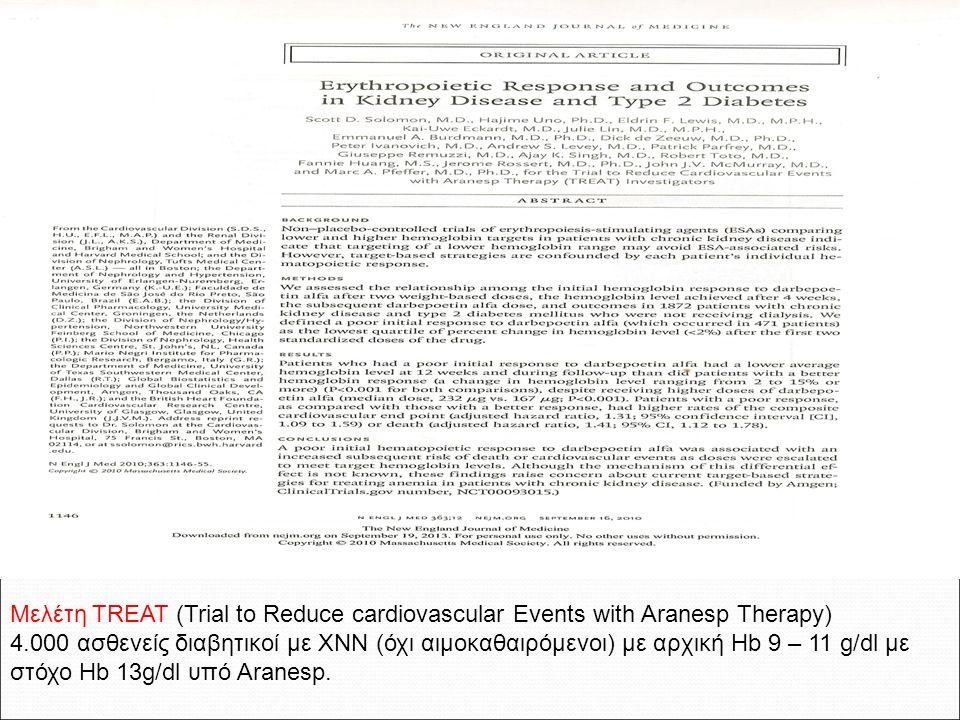 Μελέτη TREAT (Trial to Reduce cardiovascular Events with Aranesp Therapy) 4.000 ασθενείς διαβητικοί με ΧNN (όχι αιμοκαθαιρόμενοι) με αρχική Hb 9 – 11 g/dl με στόχο Hb 13g/dl υπό Aranesp.