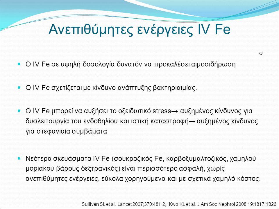 ο O IV Fe σε υψηλή δοσολογία δυνατόν να προκαλέσει αιμοσιδήρωση O IV Fe σχετίζεται με κίνδυνο ανάπτυξης βακτηριαιμίας. O IV Fe μπορεί να αυξήσει το οξ