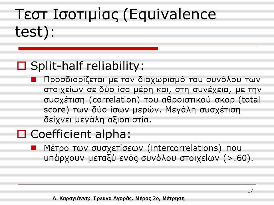 Δ. Καραγιάννη: Έρευνα Αγοράς, Μέρος 2ο, Μέτρηση 17 Tεστ Ισοτιμίας (Equivalence test):  Split-half reliability: Προσδιορίζεται με τoν διαχωρισμό του σ