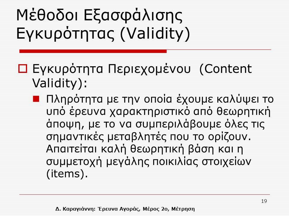 Δ. Καραγιάννη: Έρευνα Αγοράς, Μέρος 2ο, Μέτρηση 19 Μέθοδοι Εξασφάλισης Eγκυρότητας (Validity)  Εγκυρότητα Περιεχομένου (Content Validity): Πληρότητα
