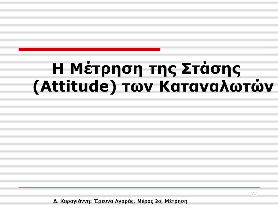 Δ. Καραγιάννη: Έρευνα Αγοράς, Μέρος 2ο, Μέτρηση 22 Η Μέτρηση της Στάσης (Attitude) των Καταναλωτών
