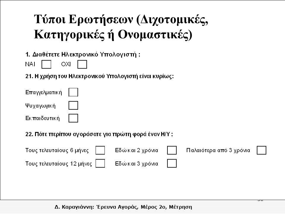 Δ. Καραγιάννη: Έρευνα Αγοράς, Μέρος 2ο, Μέτρηση 36 Τύποι Ερωτήσεων (Διχοτομικές, Κατηγορικές ή Ονομαστικές)