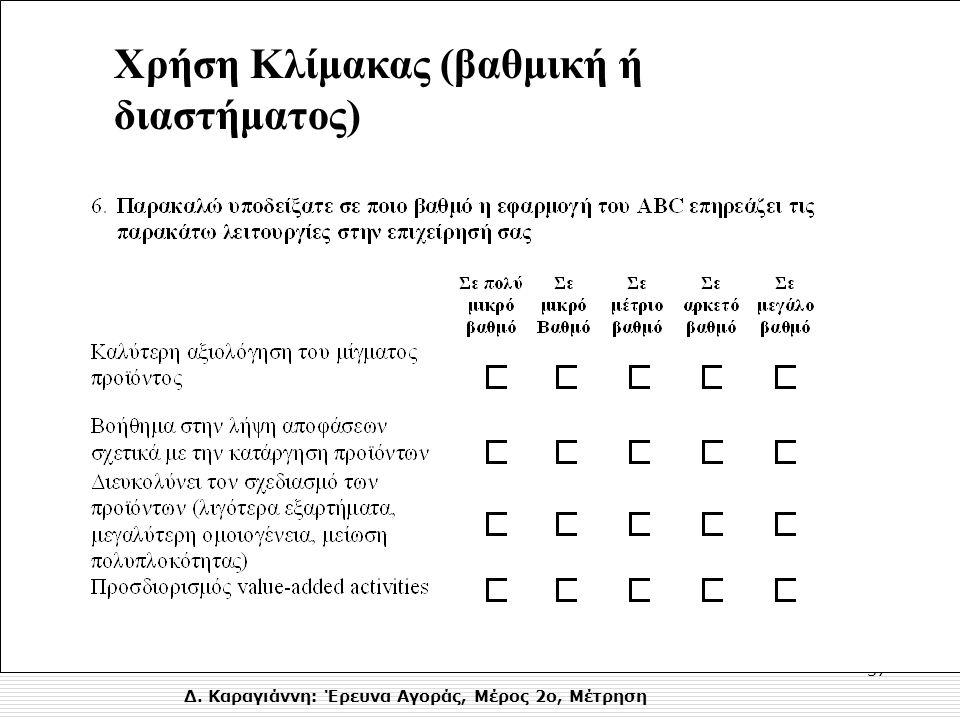 Δ. Καραγιάννη: Έρευνα Αγοράς, Μέρος 2ο, Μέτρηση 37 Χρήση Κλίμακας (βαθμική ή διαστήματος)