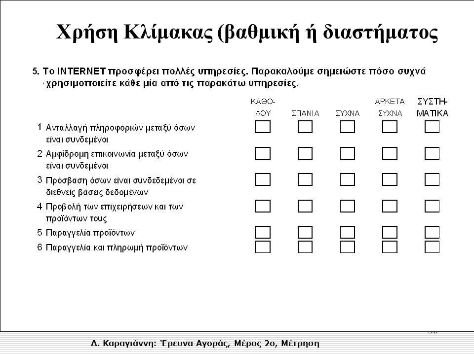 Δ. Καραγιάννη: Έρευνα Αγοράς, Μέρος 2ο, Μέτρηση 38 Χρήση Κλίμακας (βαθμική ή διαστήματος