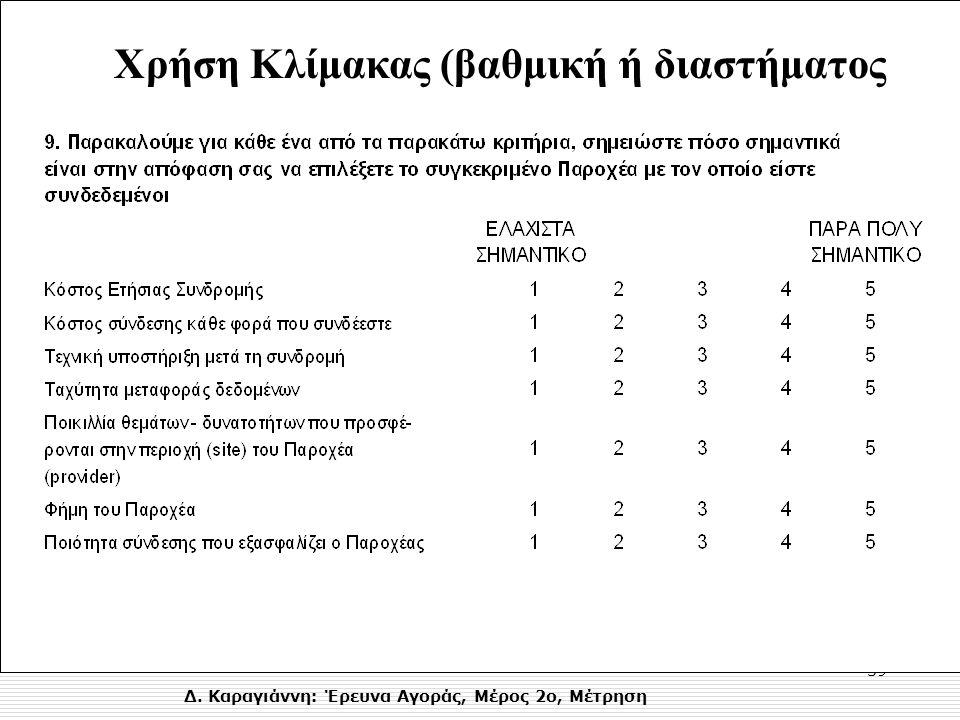 Δ. Καραγιάννη: Έρευνα Αγοράς, Μέρος 2ο, Μέτρηση 39 Χρήση Κλίμακας (βαθμική ή διαστήματος