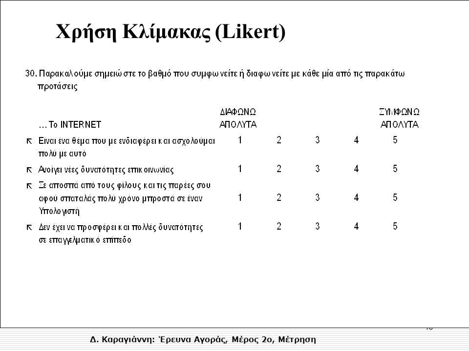Δ. Καραγιάννη: Έρευνα Αγοράς, Μέρος 2ο, Μέτρηση 40 Χρήση Κλίμακας (Likert)