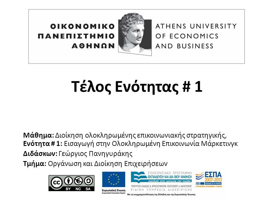Τέλος Ενότητας # 1 Μάθημα: Διοίκηση ολοκληρωμένης επικοινωνιακής στρατηγικής, Ενότητα # 1: Εισαγωγή στην Ολοκληρωμένη Επικοινωνία Μάρκετινγκ Διδάσκων: Γεώργιος Πανηγυράκης Τμήμα: Οργάνωση και Διοίκηση Επιχειρήσεων