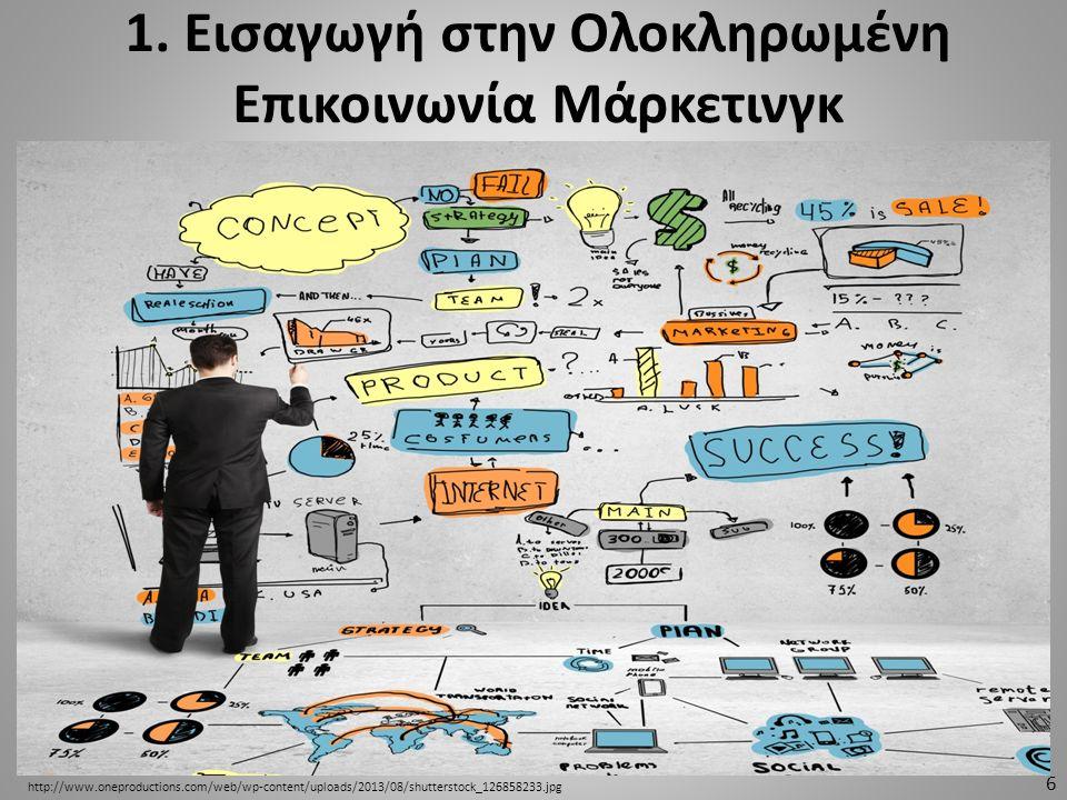 1. Εισαγωγή στην Ολοκληρωμένη Επικοινωνία Μάρκετινγκ 6 http://www.oneproductions.com/web/wp-content/uploads/2013/08/shutterstock_126858233.jpg