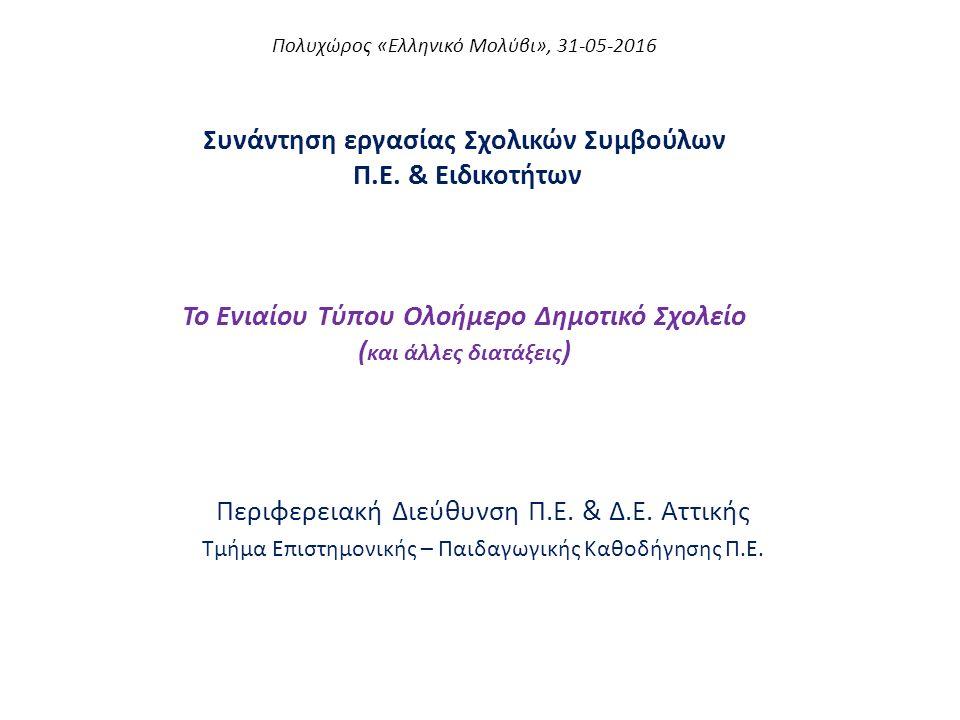 Πολυχώρος «Ελληνικό Μολύβι», 31-05-2016 Συνάντηση εργασίας Σχολικών Συμβούλων Π.Ε.