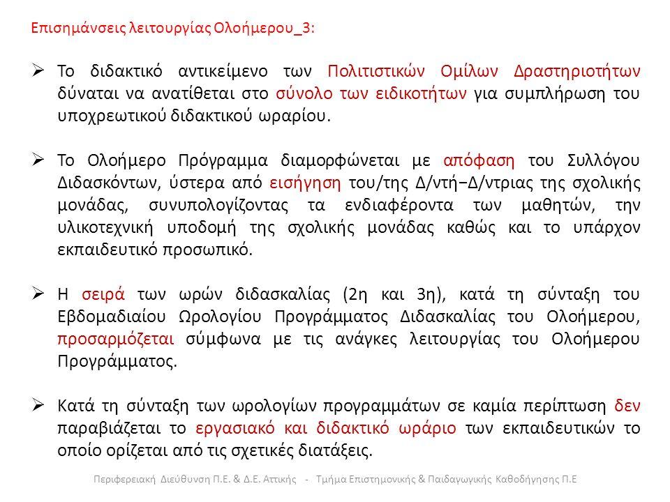  Το διδακτικό αντικείμενο των Πολιτιστικών Ομίλων Δραστηριοτήτων δύναται να ανατίθεται στο σύνολο των ειδικοτήτων για συμπλήρωση του υποχρεωτικού διδακτικού ωραρίου.