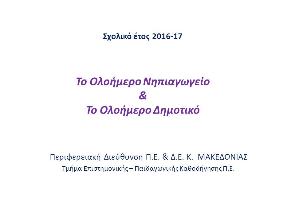 Σχολικό έτος 2016-17 Το Ολοήμερο Νηπιαγωγείο & Το Ολοήμερο Δημοτικό Περιφερειακή Διεύθυνση Π.Ε.