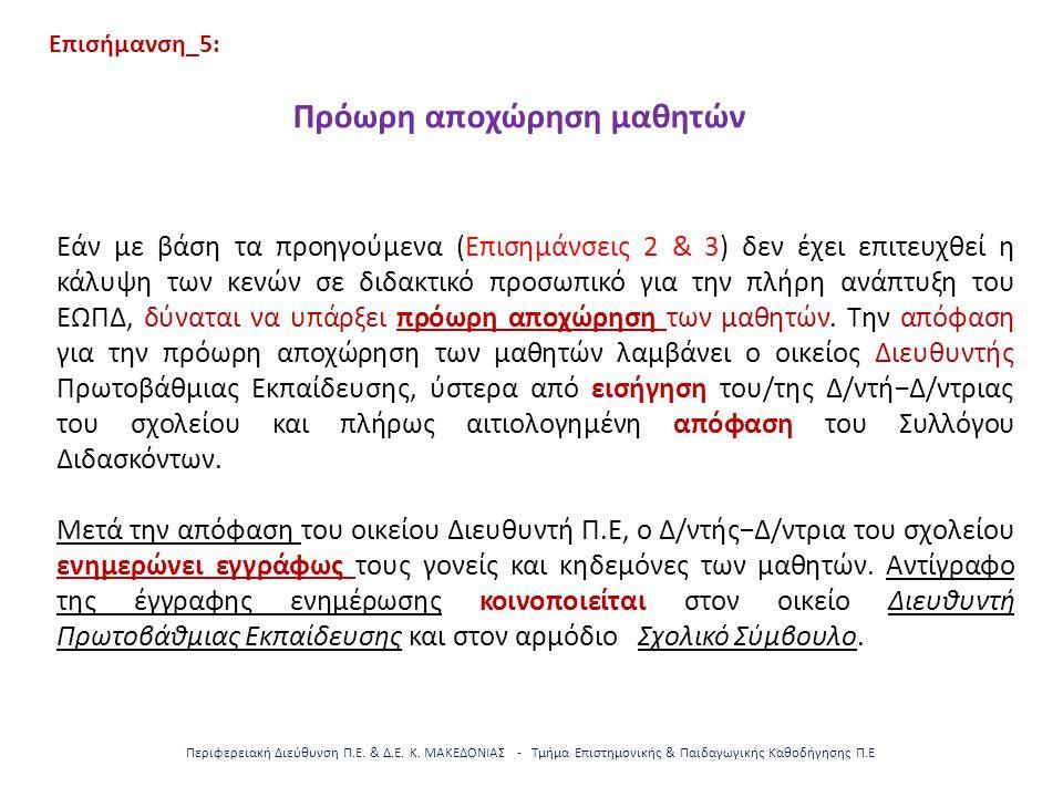 Επισήμανση_5: Πρόωρη αποχώρηση μαθητών Εάν με βάση τα προηγούμενα (Επισημάνσεις 2 & 3) δεν έχει επιτευχθεί η κάλυψη των κενών σε διδακτικό προσωπικό για την πλήρη ανάπτυξη του ΕΩΠΔ, δύναται να υπάρξει πρόωρη αποχώρηση των μαθητών.