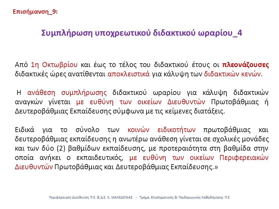 Επισήμανση_9: Συμπλήρωση υποχρεωτικού διδακτικού ωραρίου_4 Από 1η Οκτωβρίου και έως το τέλος του διδακτικού έτους οι πλεονάζουσες διδακτικές ώρες ανατίθενται αποκλειστικά για κάλυψη των διδακτικών κενών.