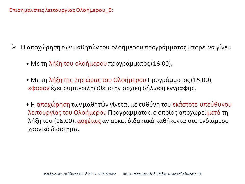 Επισημάνσεις λειτουργίας Ολοήμερου_6:  Η αποχώρηση των μαθητών του ολοήμερου προγράμματος μπορεί να γίνει: Με τη λήξη του ολοήμερου προγράμματος (16:00), Με τη λήξη της 2ης ώρας του Ολοήμερου Προγράμματος (15.00), εφόσον έχει συμπεριληφθεί στην αρχική δήλωση εγγραφής.