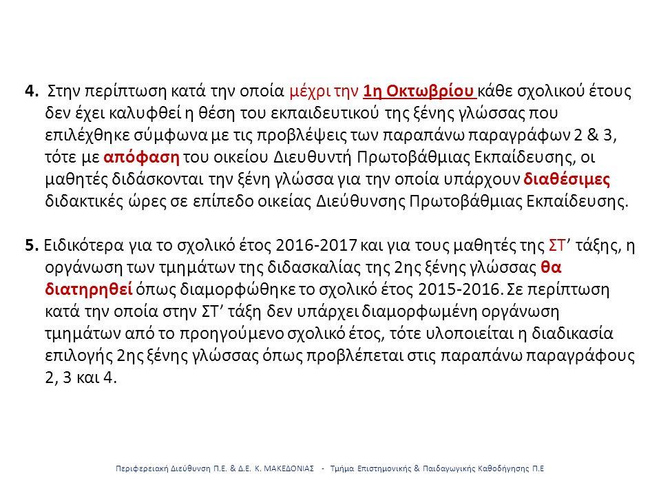 4. Στην περίπτωση κατά την οποία μέχρι την 1η Οκτωβρίου κάθε σχολικού έτους δεν έχει καλυφθεί η θέση του εκπαιδευτικού της ξένης γλώσσας που επιλέχθηκ