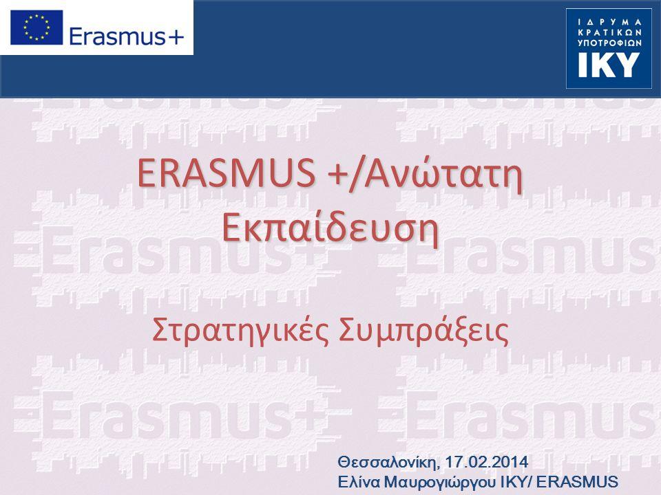 ERASMUS +/Ανώτατη Εκπαίδευση ERASMUS +/Ανώτατη Εκπαίδευση Στρατηγικές Συμπράξεις Θεσσαλονίκη, 17.02.2014 Ελίνα Μαυρογιώργου ΙΚΥ/ ΕRASMUS