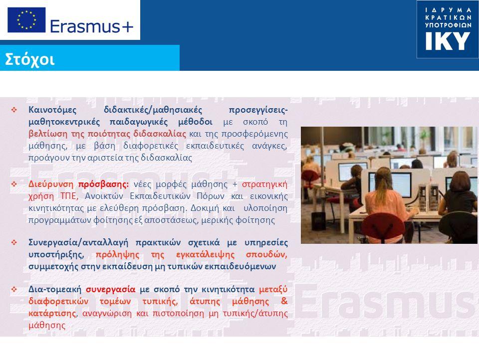 Date: in 12 pts Στόχοι  Καινοτόμες διδακτικές/μαθησιακές προσεγγίσεις- μαθητοκεντρικές παιδαγωγικές μέθοδοι με σκοπό τη βελτίωση της ποιότητας διδασκαλίας και της προσφερόμενης μάθησης, με βάση διαφορετικές εκπαιδευτικές ανάγκες, προάγουν την αριστεία της διδασκαλίας  Διεύρυνση πρόσβασης: νέες μορφές μάθησης + στρατηγική χρήση ΤΠΕ, Ανοικτών Εκπαιδευτικών Πόρων και εικονικής κινητικότητας με ελεύθερη πρόσβαση.