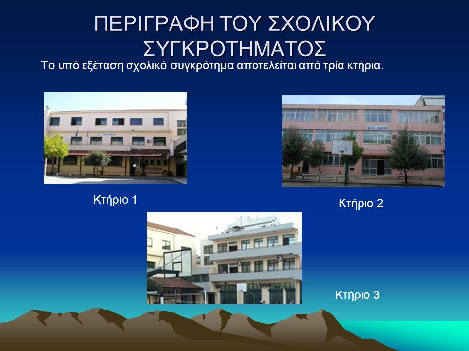 ΠΕΡΙΓΡΑΦΗ ΤΟΥ ΣΧΟΛΙΚΟΥ ΣΥΓΚΡΟΤΗΜΑΤΟΣ Το υπό εξέταση σχολικό συγκρότημα αποτελείται από τρία κτήρια. Κτήριο 1 Κτήριο 2 Κτήριο 3