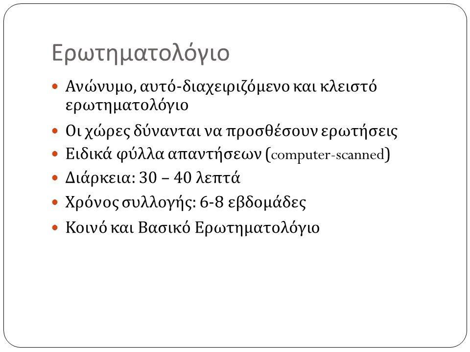 Ερωτηματολόγιο Ανώνυμο, αυτό - διαχειριζόμενο και κλειστό ερωτηματολόγιο Οι χώρες δύνανται να προσθέσουν ερωτήσεις Ειδικά φύλλα απαντήσεων (computer-scanned) Διάρκεια : 30 – 40 λεπτά Χρόνος συλλογής : 6-8 εβδομάδες Κοινό και Βασικό Ερωτηματολόγιο