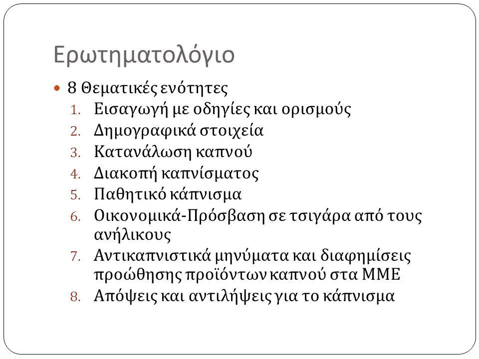 Ερωτηματολόγιο 8 Θεματικές ενότητες 1. Εισαγωγή με οδηγίες και ορισμούς 2.
