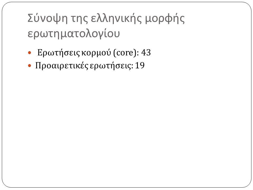 Σύνοψη της ελληνικής μορφής ερωτηματολογίου Ερωτήσεις κορμού ( core) : 43 Προαιρετικές ερωτήσεις : 19