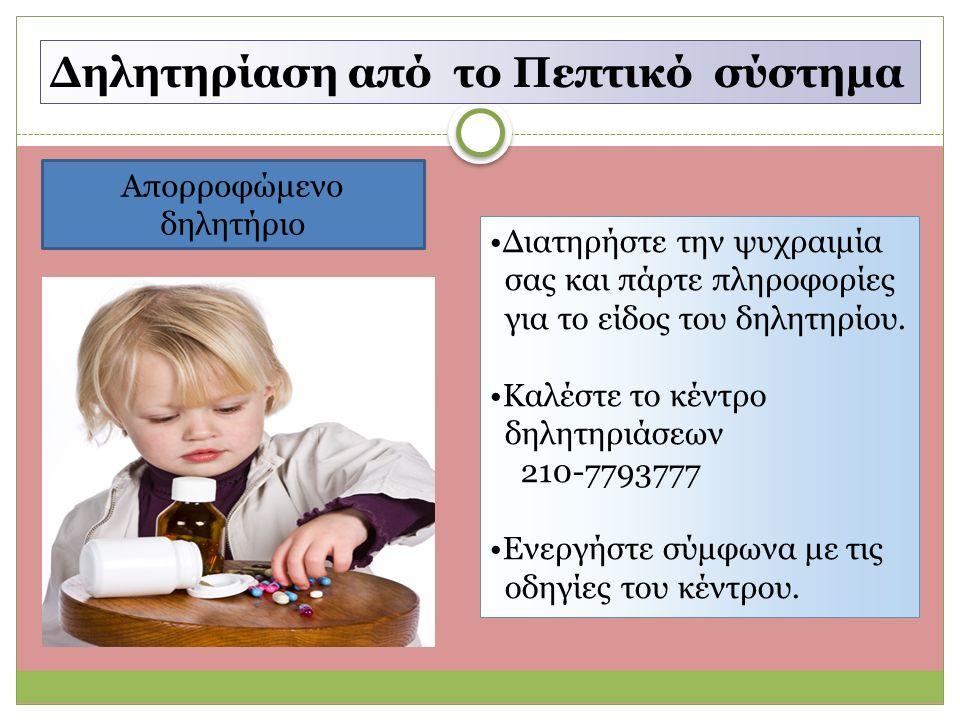 Δηλητηρίαση από το Πεπτικό σύστημα Διατηρήστε την ψυχραιμία σας και πάρτε πληροφορίες για το είδος του δηλητηρίου.