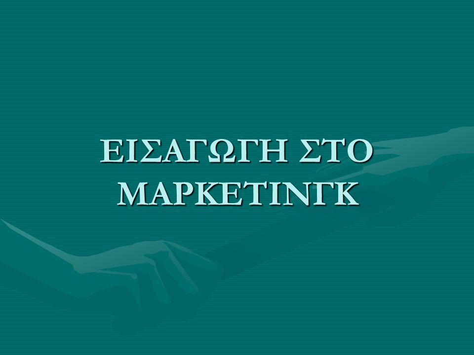 ΕΙΣΑΓΩΓΗ ΣΤΟ ΜΑΡΚΕΤΙΝΓΚ