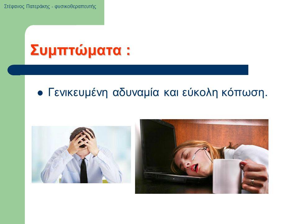 Συμπτώματα : Γενικευμένη αδυναμία και εύκολη κόπωση. Στέφανος Πατεράκης - φυσικοθεραπευτής