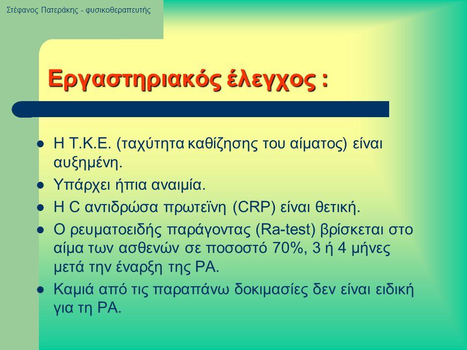 Εργαστηριακός έλεγχος : Η Τ.Κ.Ε. (ταχύτητα καθίζησης του αίματος) είναι αυξημένη. Υπάρχει ήπια αναιμία. Η C αντιδρώσα πρωτεϊνη (CRP) είναι θετική. Ο ρ