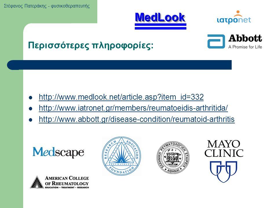Περισσότερες πληροφορίες: http://www.medlook.net/article.asp?item_id=332 http://www.iatronet.gr/members/reumatoeidis-arthritida/ http://www.abbott.gr/disease-condition/reumatoid-arthritis Στέφανος Πατεράκης - φυσικοθεραπευτής
