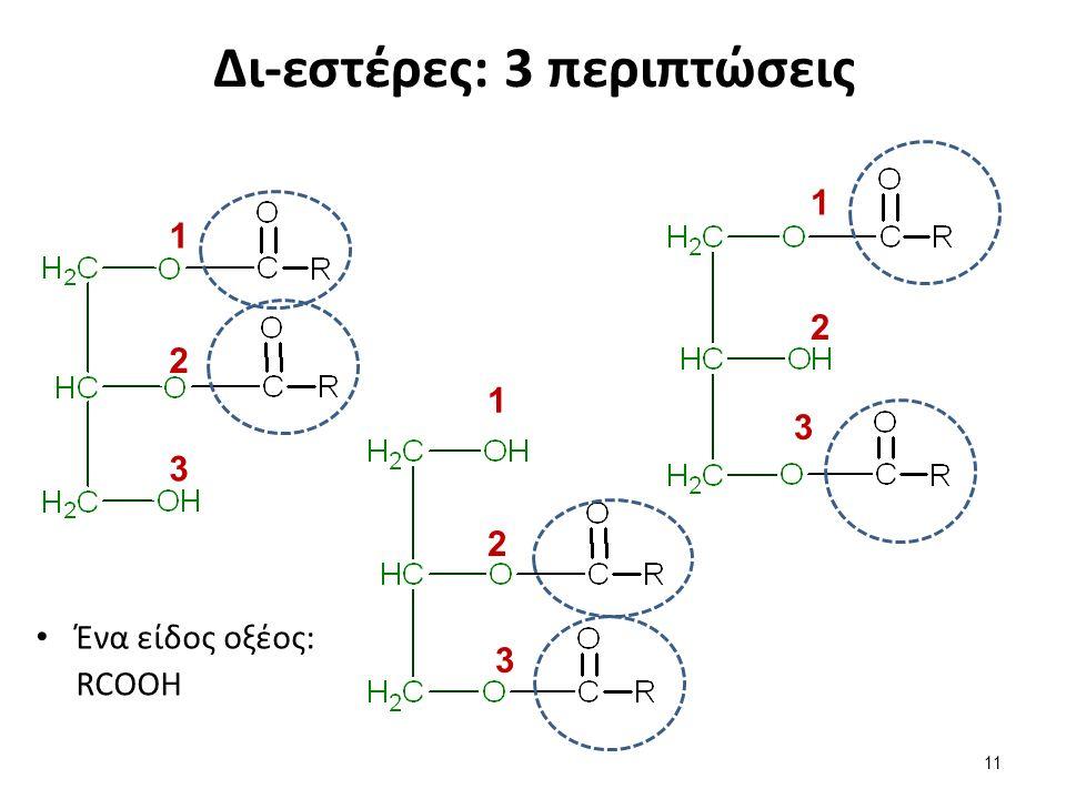 Δι-εστέρες: 3 περιπτώσεις Ένα είδος οξέος: RCOOH 11 1 2 3 1 2 3 1 2 3