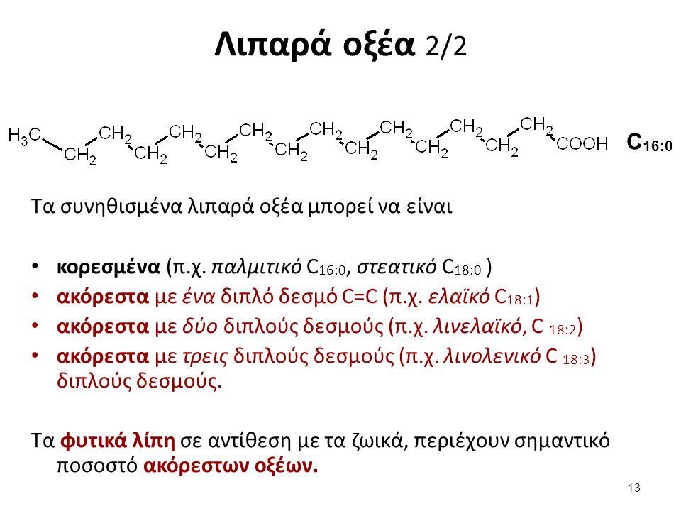 Λιπαρά οξέα 2/2 Τα συνηθισμένα λιπαρά οξέα μπορεί να είναι κορεσμένα (π.χ.