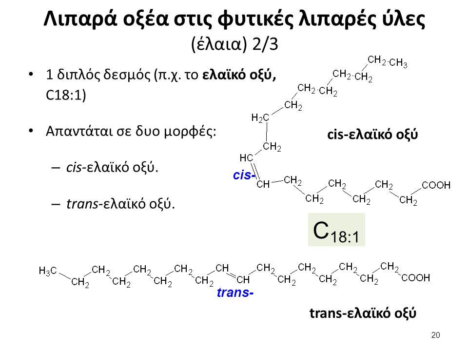 Λιπαρά οξέα στις φυτικές λιπαρές ύλες (έλαια) 2/3 1 διπλός δεσμός (π.χ.