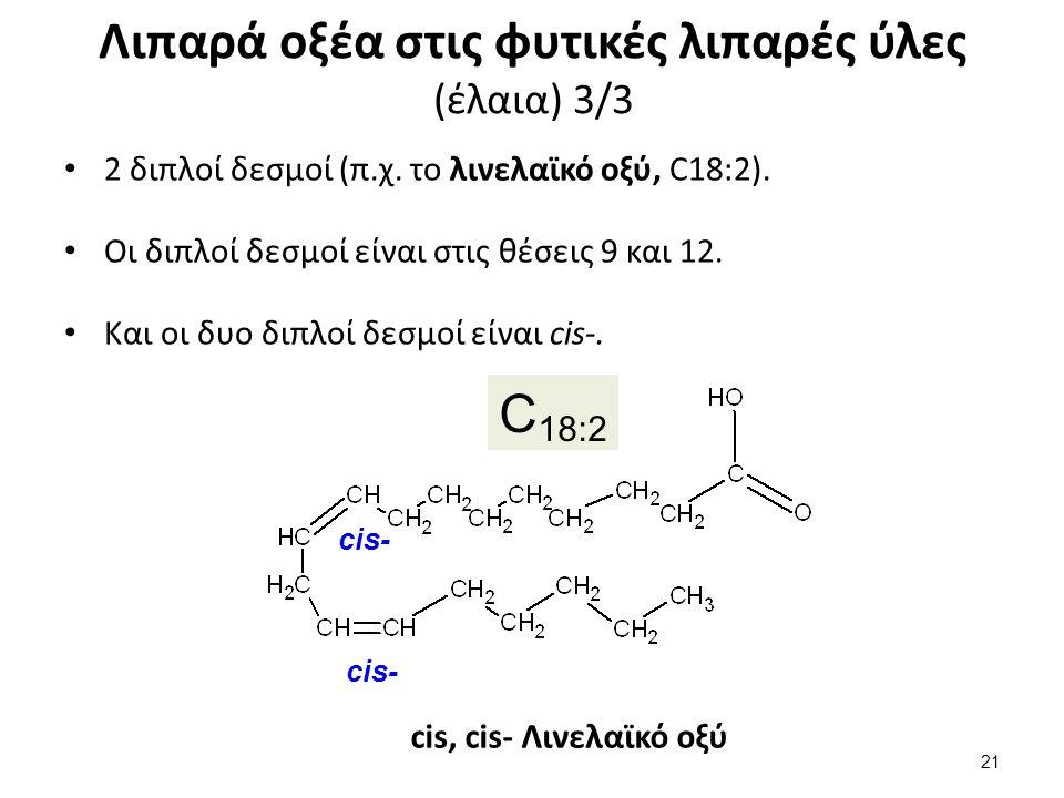 Λιπαρά οξέα στις φυτικές λιπαρές ύλες (έλαια) 3/3 2 διπλοί δεσμοί (π.χ.