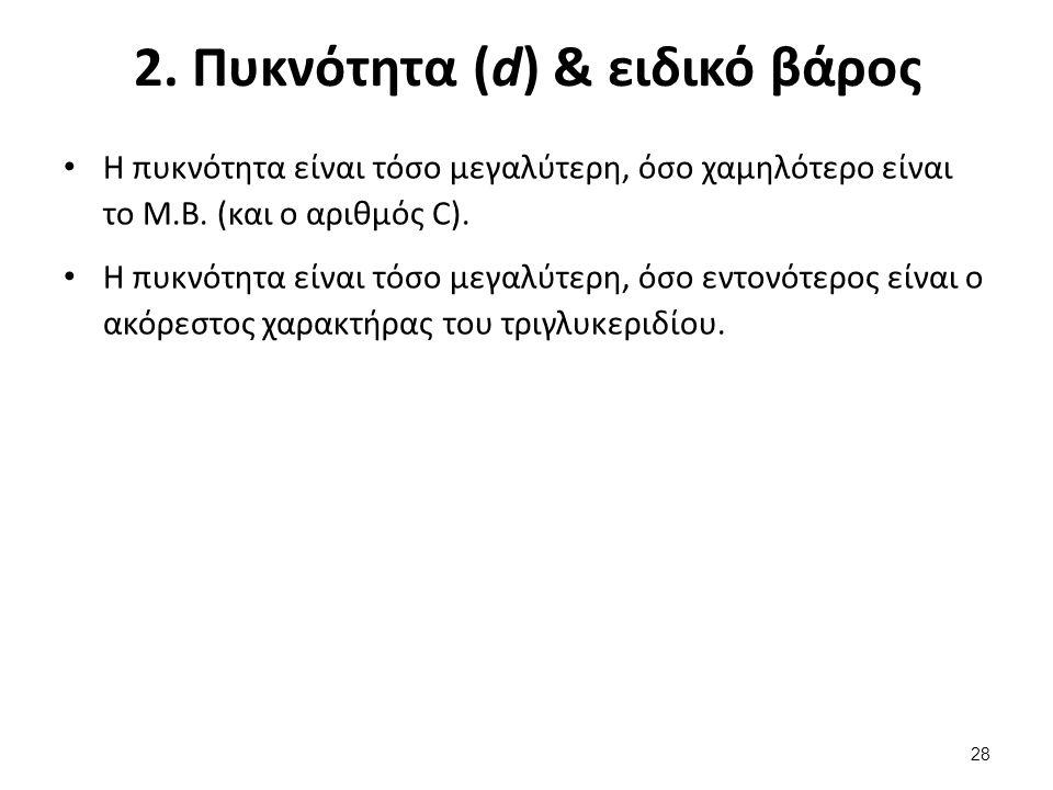 2. Πυκνότητα (d) & ειδικό βάρος Η πυκνότητα είναι τόσο μεγαλύτερη, όσο χαμηλότερο είναι το Μ.Β.