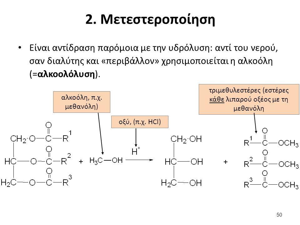 2. Μετεστεροποίηση Είναι αντίδραση παρόμοια με την υδρόλυση: αντί του νερού, σαν διαλύτης και «περιβάλλον» χρησιμοποιείται η αλκοόλη (=αλκοολόλυση). α