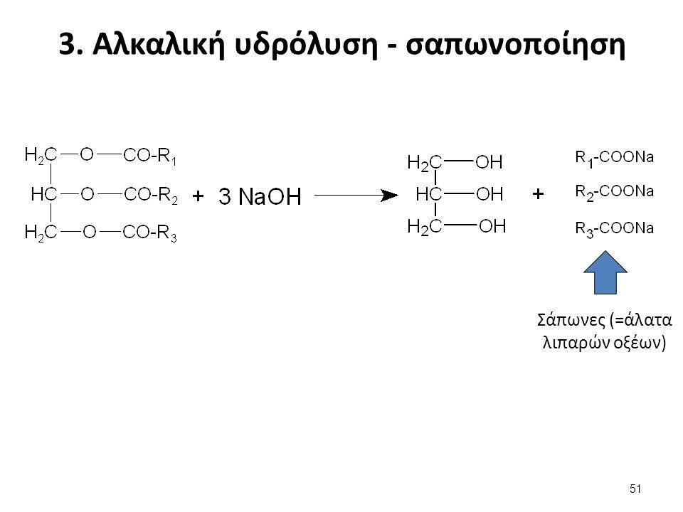 3. Αλκαλική υδρόλυση - σαπωνοποίηση Σάπωνες (=άλατα λιπαρών οξέων) 51