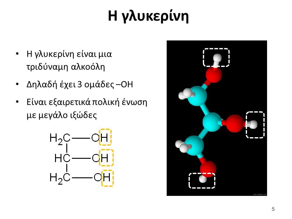 Γενική δομή ενός τριεστέρα της γλυκερίνης (τριγλυκεριδίου) Λιπαρό οξύ 1 Λιπαρό οξύ 2 Λιπαρό οξύ 3 1η θέση εστεροποίησης 2η θέση εστεροποίησης 3η θέση εστεροποίησης R CH 2 CH CH 2 C O O C O O R C O O R 16