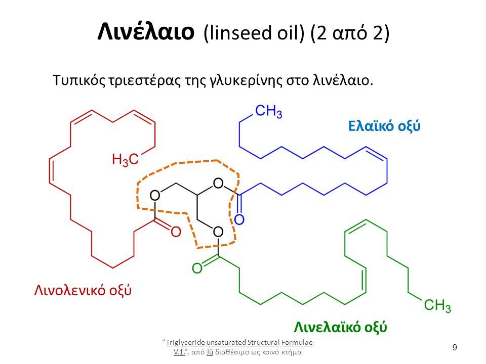 Λινέλαιο (linseed oil) (2 από 2) Τυπικός τριεστέρας της γλυκερίνης στο λινέλαιο.