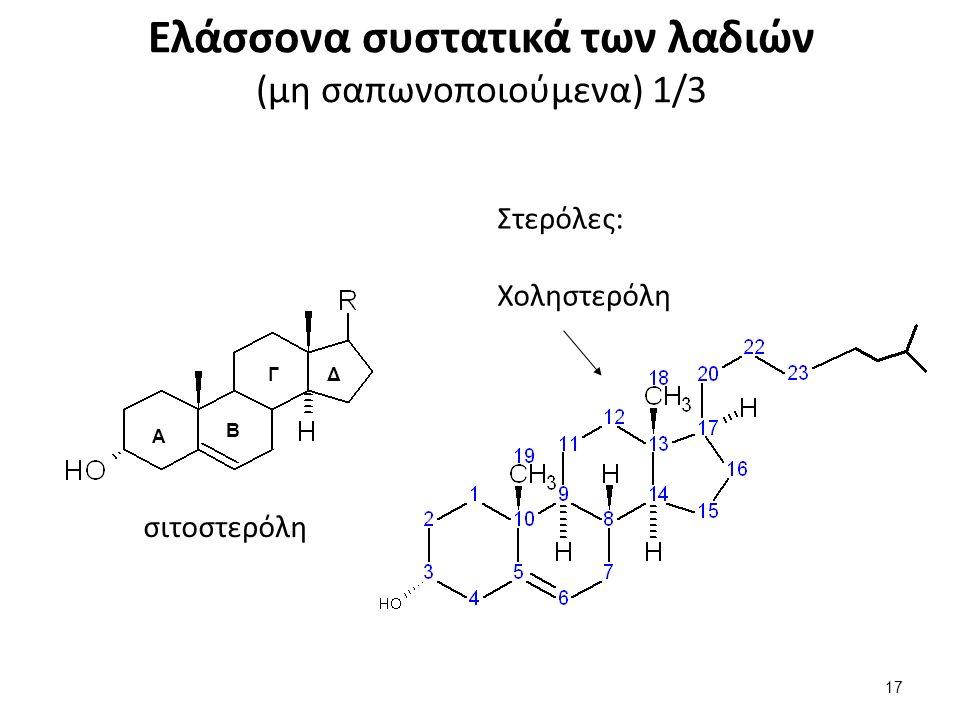 Ελάσσονα συστατικά των λαδιών (μη σαπωνοποιούμενα) 1/3 Στερόλες: Χοληστερόλη Α Β ΓΔ σιτοστερόλη 17