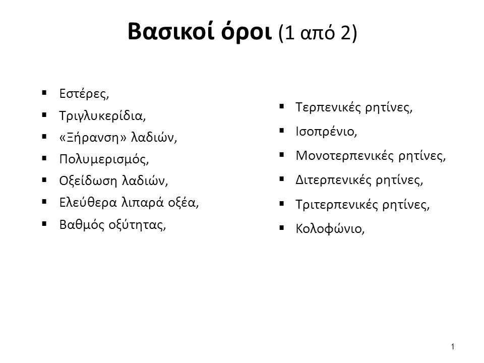 Βασικοί όροι (1 από 2)  Εστέρες,  Τριγλυκερίδια,  «Ξήρανση» λαδιών,  Πολυμερισμός,  Οξείδωση λαδιών,  Ελεύθερα λιπαρά οξέα,  Βαθμός οξύτητας, 1  Τερπενικές ρητίνες,  Ισοπρένιο,  Μονοτερπενικές ρητίνες,  Διτερπενικές ρητίνες,  Τριτερπενικές ρητίνες,  Κολοφώνιο,