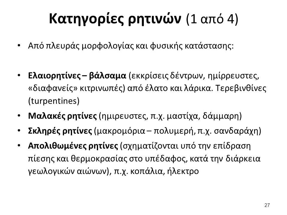 Κατηγορίες ρητινών (1 από 4) Από πλευράς μορφολογίας και φυσικής κατάστασης: Ελαιορητίνες – βάλσαμα (εκκρίσεις δέντρων, ημίρρευστες, «διαφανείς» κιτρινωπές) από έλατο και λάρικα.