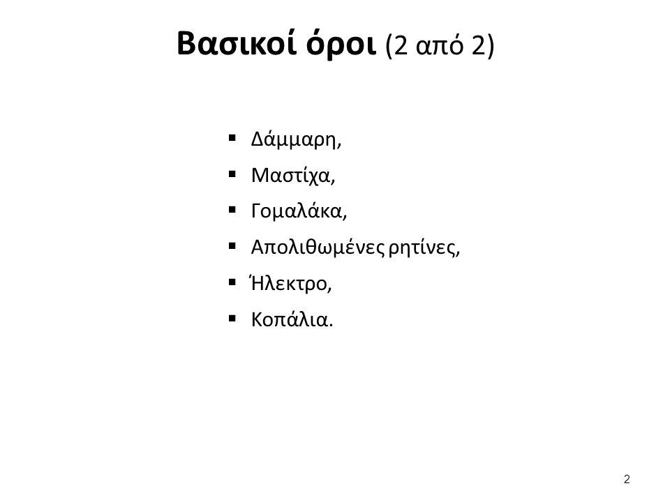 Βασικοί όροι (2 από 2)  Δάμμαρη,  Μαστίχα,  Γομαλάκα,  Απολιθωμένες ρητίνες,  Ήλεκτρο,  Κοπάλια.