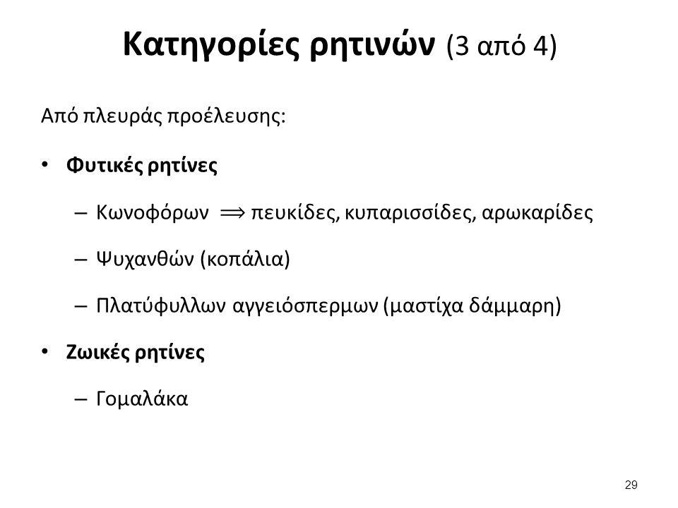 Κατηγορίες ρητινών (3 από 4) Από πλευράς προέλευσης: Φυτικές ρητίνες – Κωνοφόρων ⟹ πευκίδες, κυπαρισσίδες, αρωκαρίδες – Ψυχανθών (κοπάλια) – Πλατύφυλλων αγγειόσπερμων (μαστίχα δάμμαρη) Ζωικές ρητίνες – Γομαλάκα 29