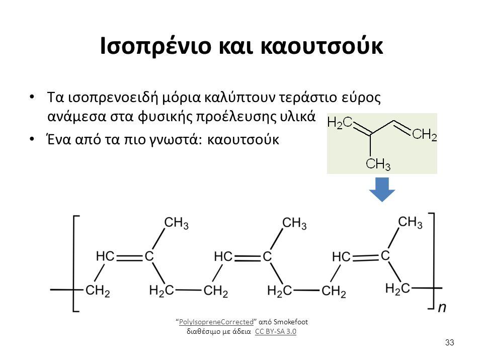 Ισοπρένιο και καουτσούκ Τα ισοπρενοειδή μόρια καλύπτουν τεράστιο εύρος ανάμεσα στα φυσικής προέλευσης υλικά Ένα από τα πιο γνωστά: καουτσούκ 33 PolyIsopreneCorrected από Smokefoot διαθέσιμο με άδεια CC BY-SA 3.0PolyIsopreneCorrectedCC BY-SA 3.0