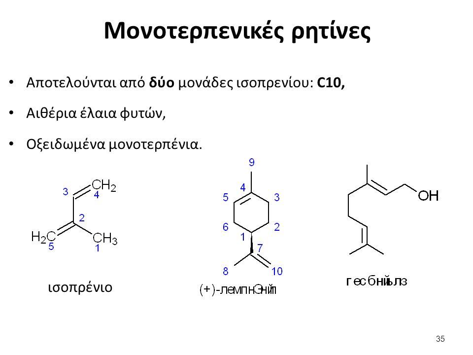 Μονοτερπενικές ρητίνες Αποτελούνται από δύο μονάδες ισοπρενίου: C10, Αιθέρια έλαια φυτών, Οξειδωμένα μονοτερπένια.