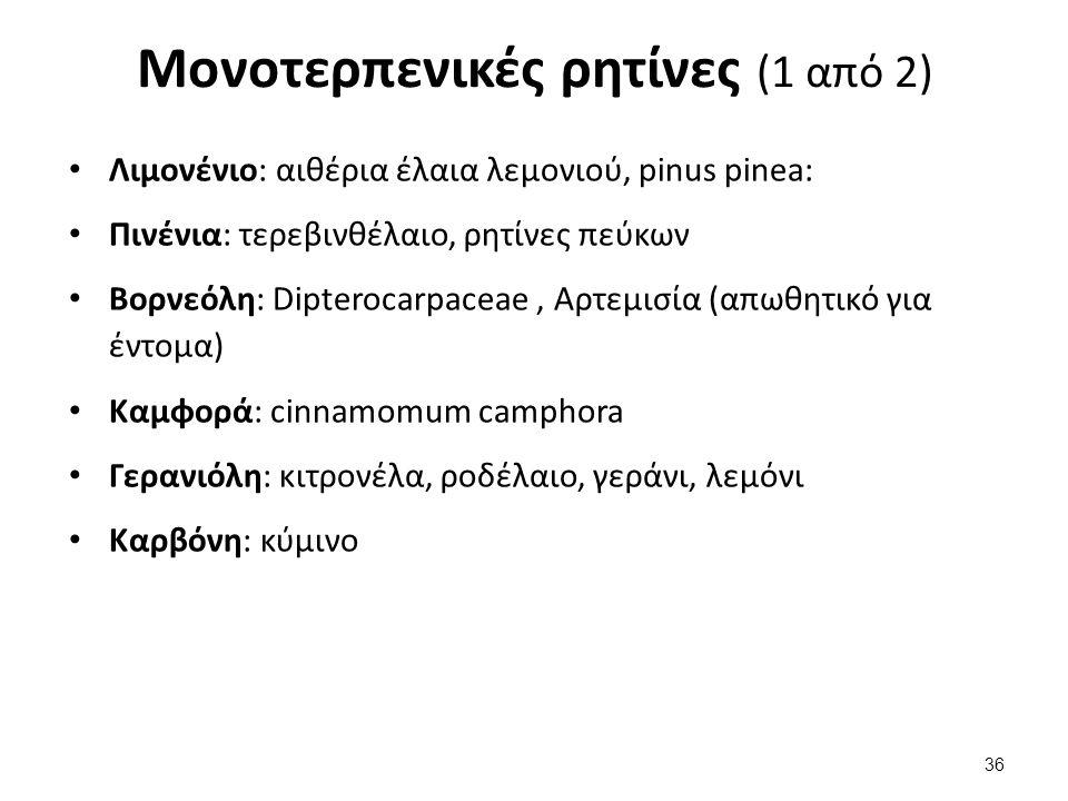 Μονοτερπενικές ρητίνες (1 από 2) Λιμονένιο: αιθέρια έλαια λεμονιού, pinus pinea: Πινένια: τερεβινθέλαιο, ρητίνες πεύκων Βορνεόλη: Dipterocarpaceae, Αρτεμισία (απωθητικό για έντομα) Καμφορά: cinnamomum camphora Γερανιόλη: κιτρονέλα, ροδέλαιο, γεράνι, λεμόνι Καρβόνη: κύμινο 36
